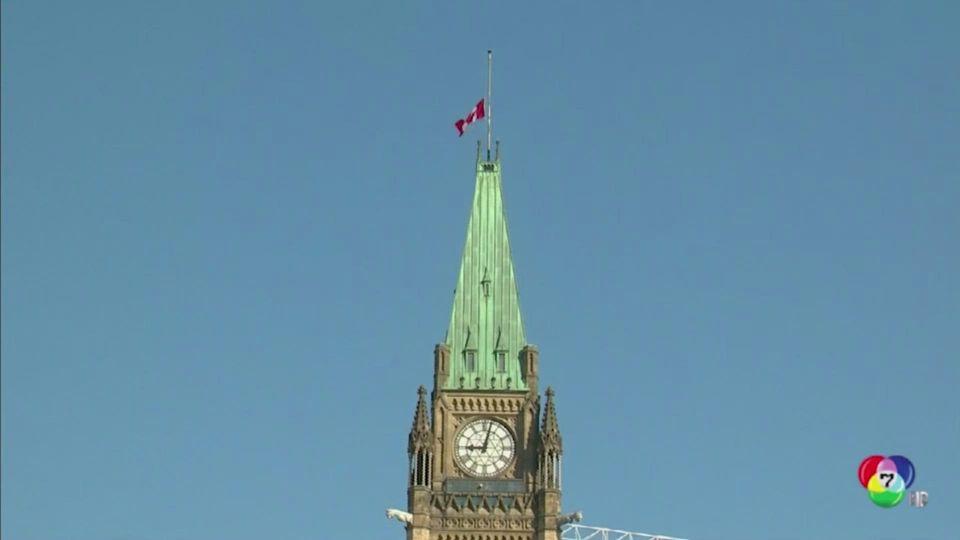 แคนาดาตีระฆัง 99 ครั้ง ไว้อาลัยต่อเจ้าชายฟิลิป