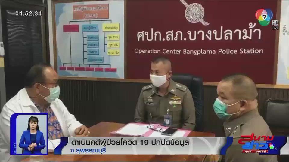 ดำเนินคดีผู้ป่วยโควิด-19 ที่ จ.สุพรรณบุรี ฐานปกปิดข้อมูล