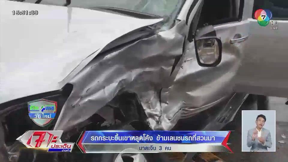 รถกระบะขึ้นเขาหลุดโค้ง ข้ามเลนชนรถที่สวนมา บาดเจ็บ 3 คน