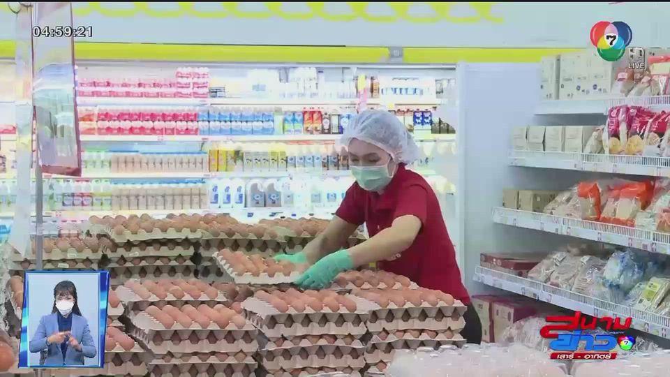 ก.พาณิชย์ เร่งระบายไข่ไก่อีก 5 แสนฟอง ช่วยเกษตรกร