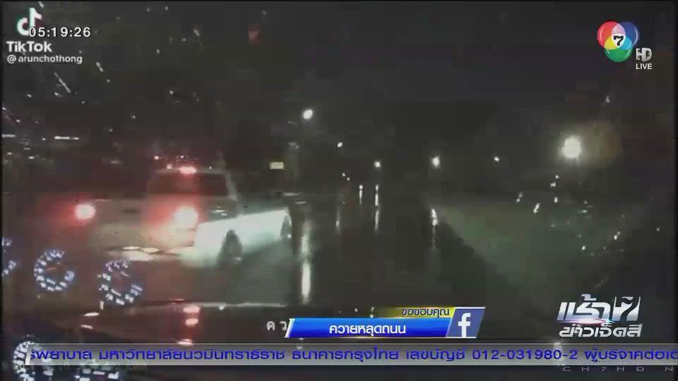 แชร์กัน เช้าข่าว 7 สี : ระวัง ฝนตกถนนลื่น