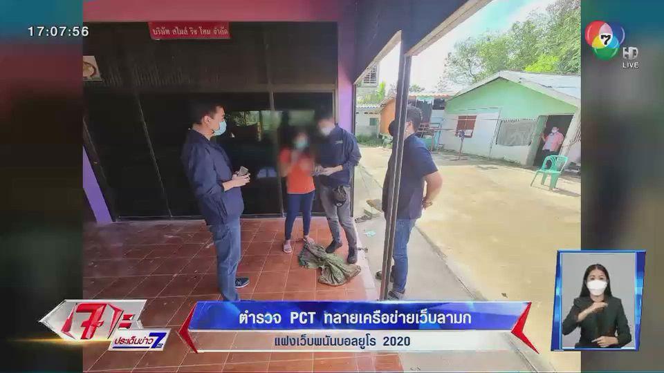 ตำรวจ PCT ทลายเครือข่ายเว็บลามก แฝงเว็บพนันบอลยูโร 2020