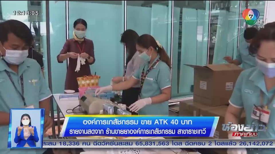 วันนี้ องค์การเภสัชกรรม เปิดขายชุดตรวจ ATK ชุดละ 40 บาท เป็นวันแรก