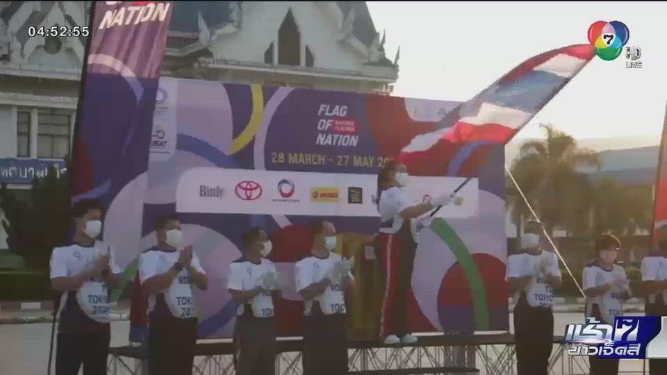 วิชัย ราชานนท์ อดีตนักชกฮีโร่โอลิมปิก ร่วมกิจกรรม วิ่งส่งธงชาติไทย ไปโตเกียวโอลิมปิก