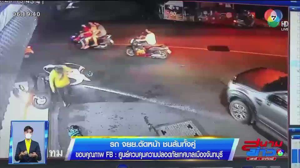ภาพเป็นข่าว : รถ จยย.ตัดหน้า ชนล้มทั้งคู่