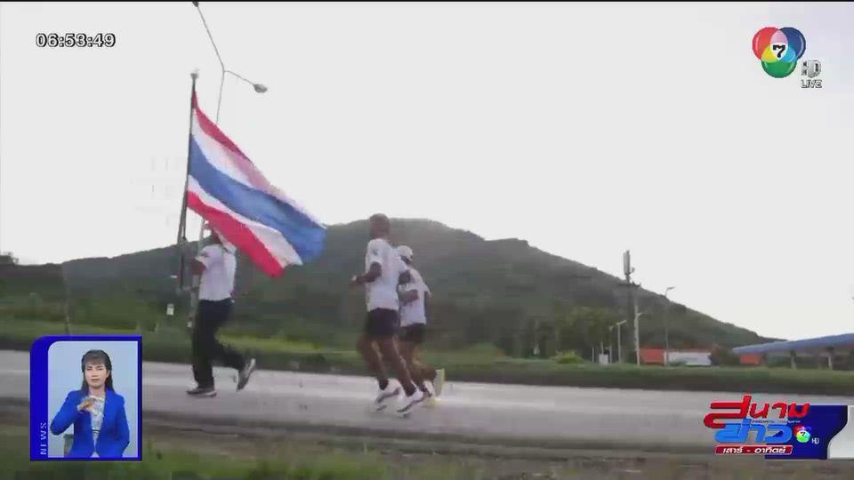 กิจกรรมวิ่งส่งธงชาติไทยไปโตเกียวโอลิมปิก วันที่ 21