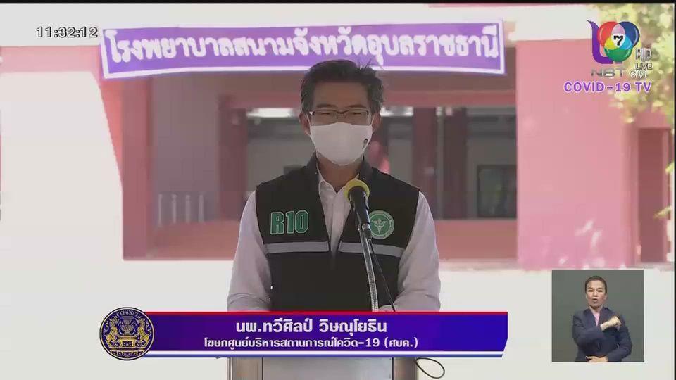 ศบค.แถลงมาตรการป้องกันการแพร่ระบาดโรคโควิด-19