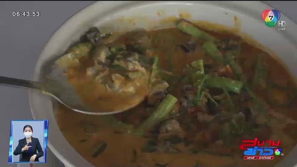 สนามข่าวชวนกิน : ร้านอาหารตำแซบ หนองบัวแดง จ.ชัยภูมิ
