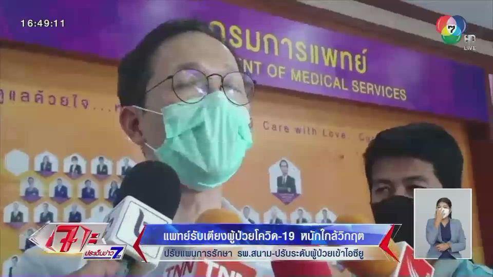 แพทย์รับเตียงผู้ป่วยโควิด-19 หนักใกล้วิกฤต ปรับแผนการรักษา รพ.สนาม-ปรับระดับผู้ป่วยเข้า ICU