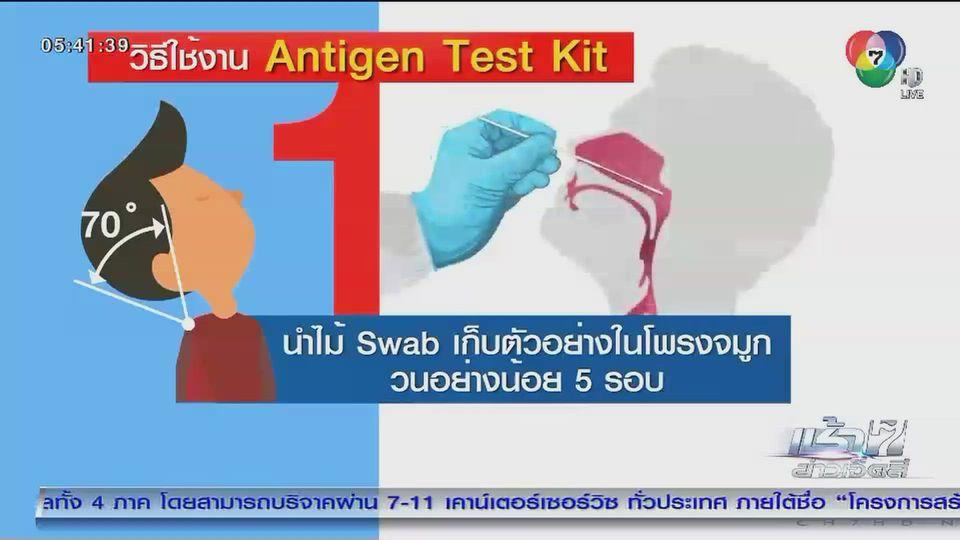 ทำความรู้จักชุดตรวจ Antigen Test Kit
