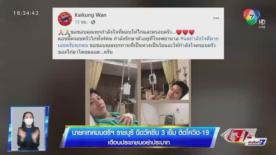 นายกเทศมนตรีราชบุรี ฉีดวัคซีน 3 เข็ม ติดโควิด-19 เตือนประชาชนอย่าประมาท