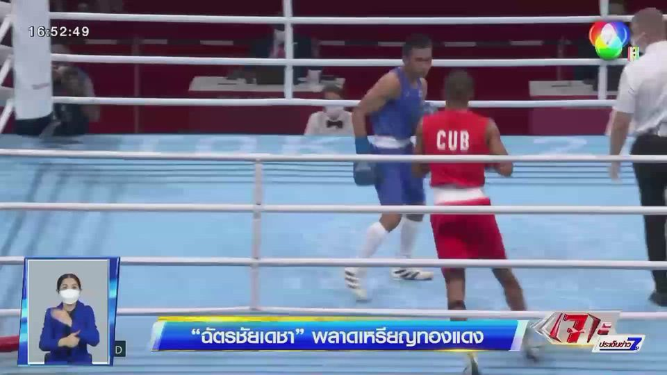 โอลิมปิก 2020 วันนี้ 2 นักชกไทย พลาดเหรียญทองแดงอย่างน่าเสียดาย