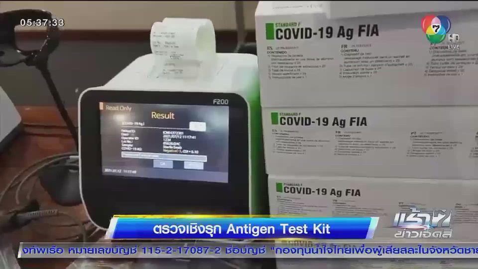 ตรวจเชิงรุกโควิด-19 ทดสอบระบบ Antigen Test Kit - ฉีดวัคซีนแล้วกว่า 12.7 ล้านโดส
