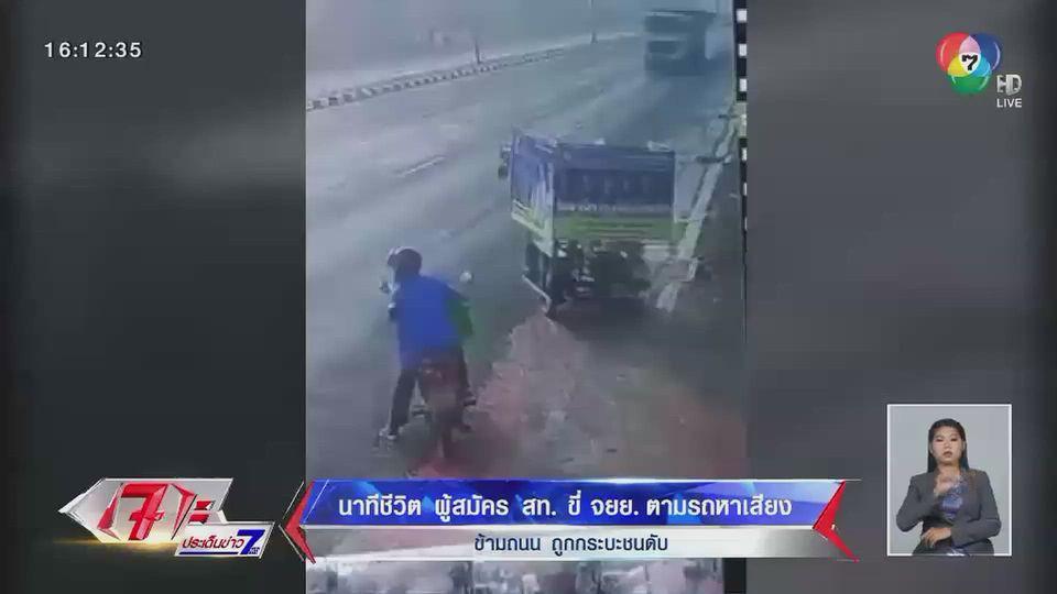 นาทีชีวิต! ผู้สมัคร สท.ขี่รถจักรยานยนต์ตามรถหาเสียงข้ามถนน ถูกรถกระบะชนเสียชีวิต