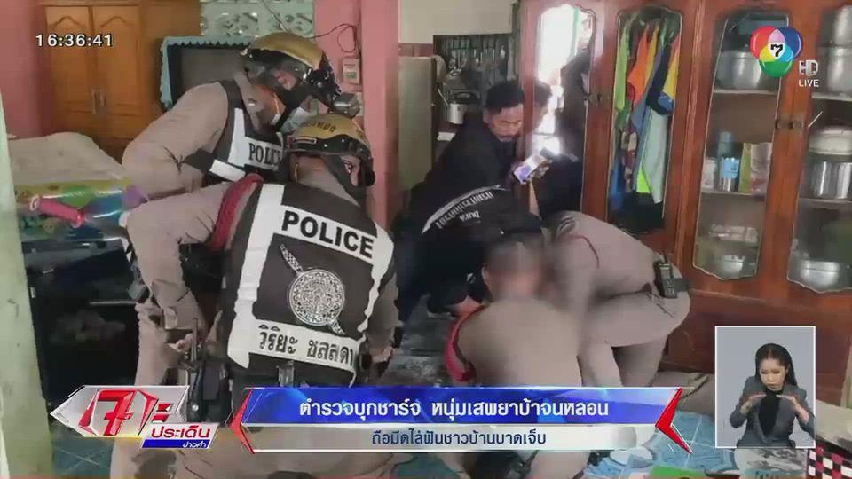 ตำรวจบุกชาร์จ หนุ่มเสพยาบ้าจนหลอน ถือมีดไล่ฟันชาวบ้านบาดเจ็บ