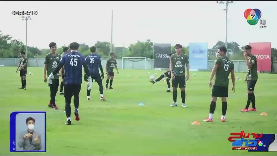 นักเตะทีมชาติไทยและเจ้าหน้าที่ติดโควิด-19 ถึง 8 คน ขณะเก็บตัวในแคมป์