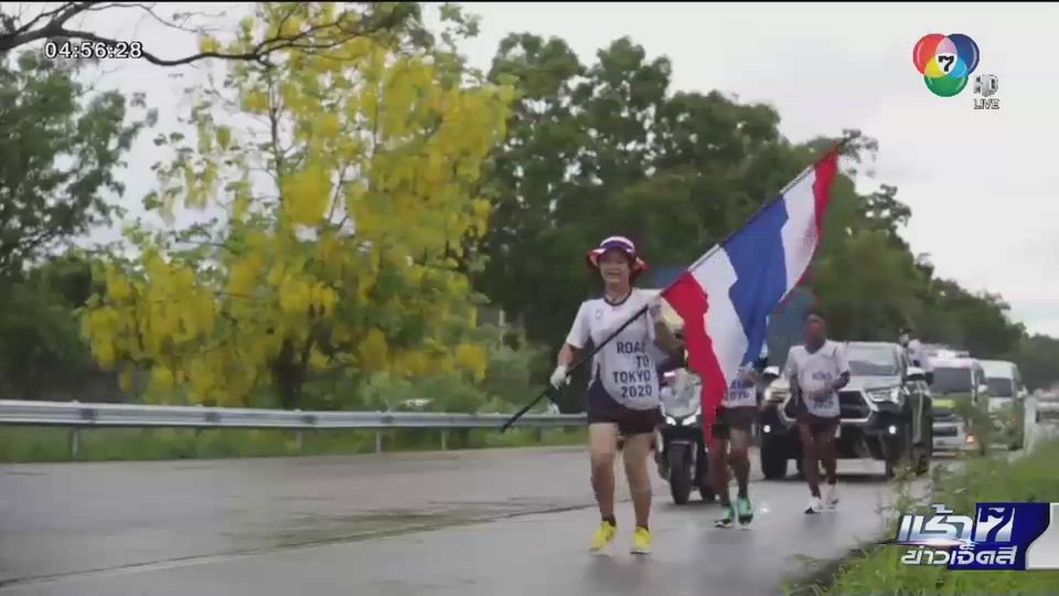 วิ่งส่งธงชาติไทย ไปโตเกียวโอลิมปิก แม้อากาศไม่เป็นใจ แต่ไม่เป็นอุปสรรค
