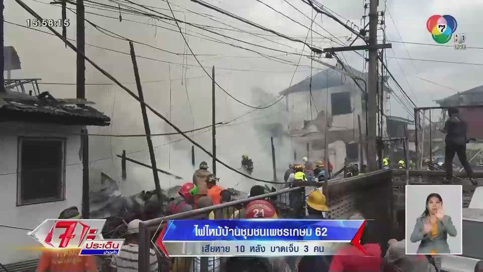 ระทึก! ไฟไหม้ชุมชนเพชรเกษม 62  เผาบ้านวอด 10 หลัง ใช้เวลาควบคุมเพลิงกว่า 1 ชม.