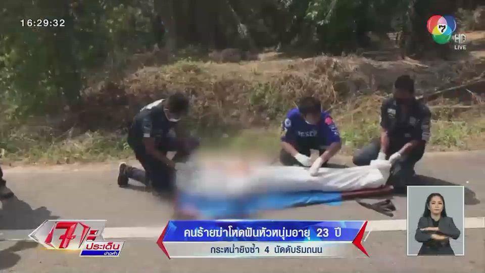 คนร้าย ฆ่าโหดฟันศีรษะหนุ่มอายุ 23 ปี กระหน่ำยิงซ้ำ 4 นัด เสียชีวิตริมถนน