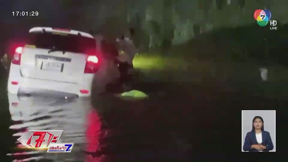 นาทีช่วยชีวิตหนุ่มขับรถตกคลอง รอดตายหวุดหวิด