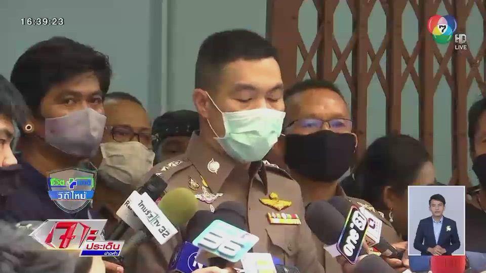 รายงานพิเศษ : จี้ตำรวจกู้ข้อมูลกล้องวงจรปิดบ่อนพระราม 3 คลายปม ช่วยกันทำลายหลักฐาน