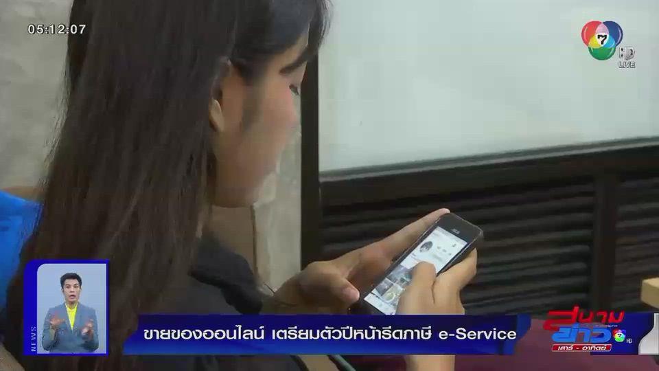 ขายของออนไลน์เตรียมตัวปีหน้ารีดภาษี e-Service