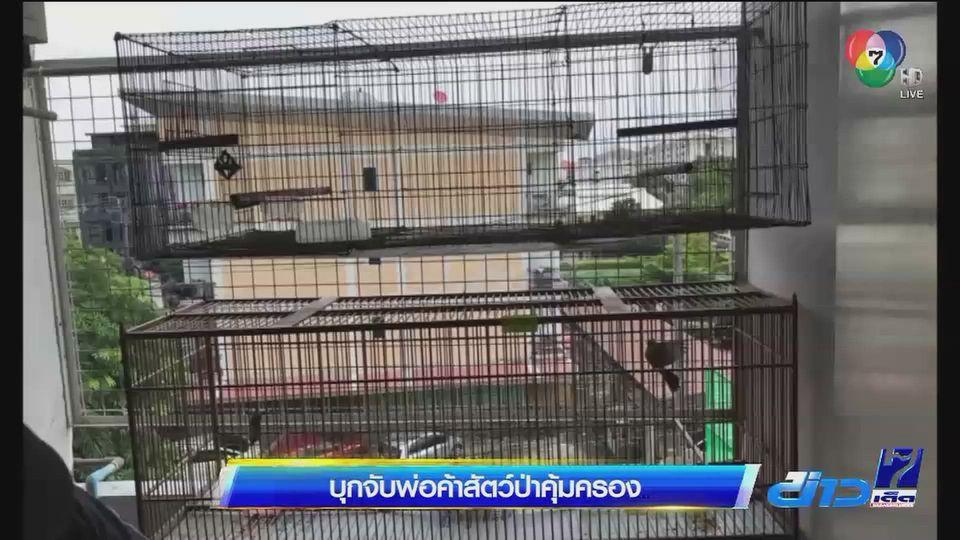 ตำรวจบุกจับพ่อค้าสัตว์ป่าคุ้มครอง