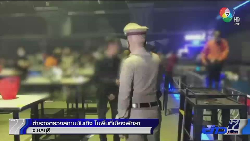 ตำรวจตรวจสถานบันเทิงในพื้นที่เมืองพัทยา