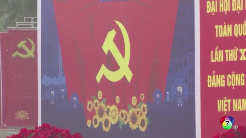 พรรคคอมมิวนิสต์เวียดนามเปิดประชุมสภาวันนี้