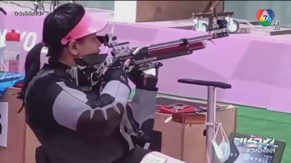 ทีมยิงปืนและน้องขวัญ ยังซ้อมต่อเนื่อง ก่อนล่าเหรียญ พาราลิมปิก เกมส์