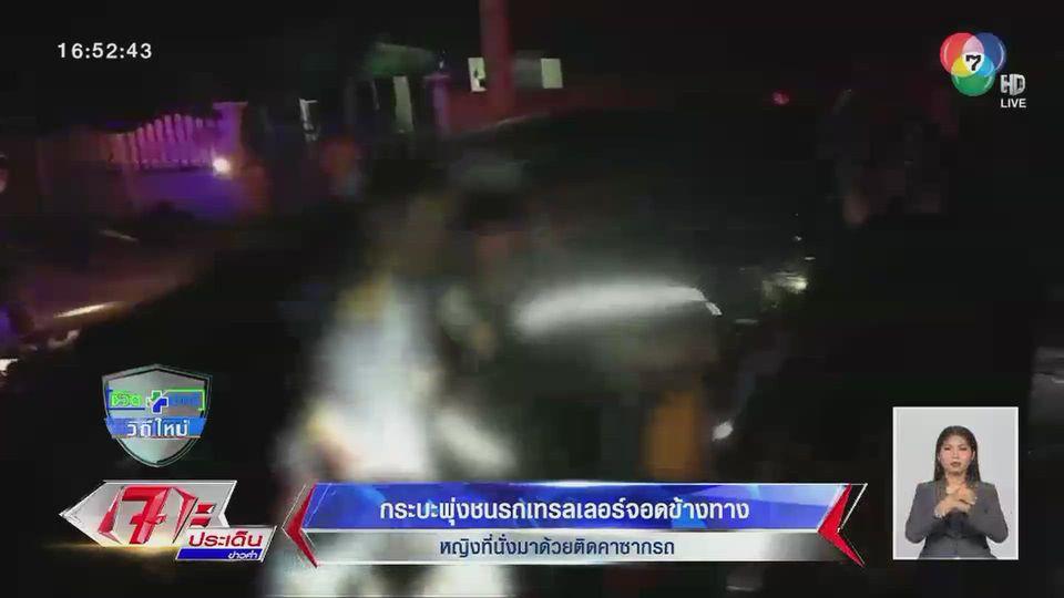 เสียงดังสนั่น! กระบะพุ่งชนรถเทรลเลอร์จอดข้างทาง หญิงที่นั่งมาด้วยติดคาซากรถ