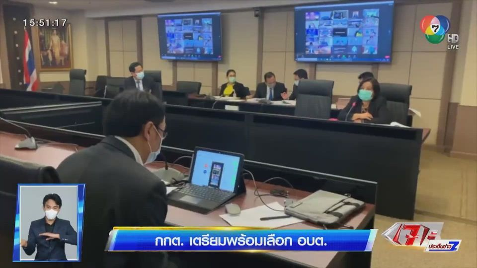 คนไทยเตรียมหย่อนบัตร! กกต.เตรียมพร้อมเลือกตั้ง อบต. 5,300 แห่ง