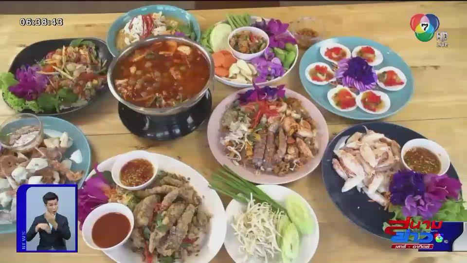สนามข่าวชวนกิน : ร้านคุณไกร ริมเขา จ.ระยอง