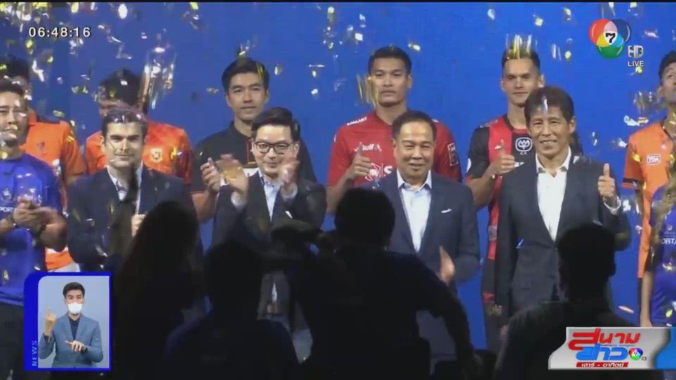 ส.ฟุตบอลไทยฯ และ บ.ไทยลีก แถลงข่าวการยกเลิกสัญญาให้สิทธิและการแพร่เสียงแพร่ภาพ