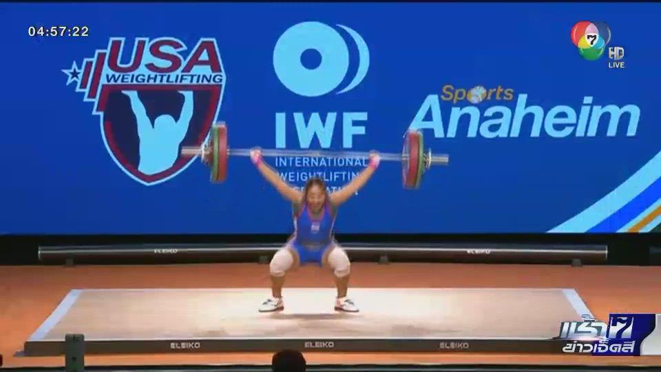 ปลดล็อกสมาคมกีฬายกน้ำหนักฯ เตรียมส่งแข่งระดับนานาชาติได้