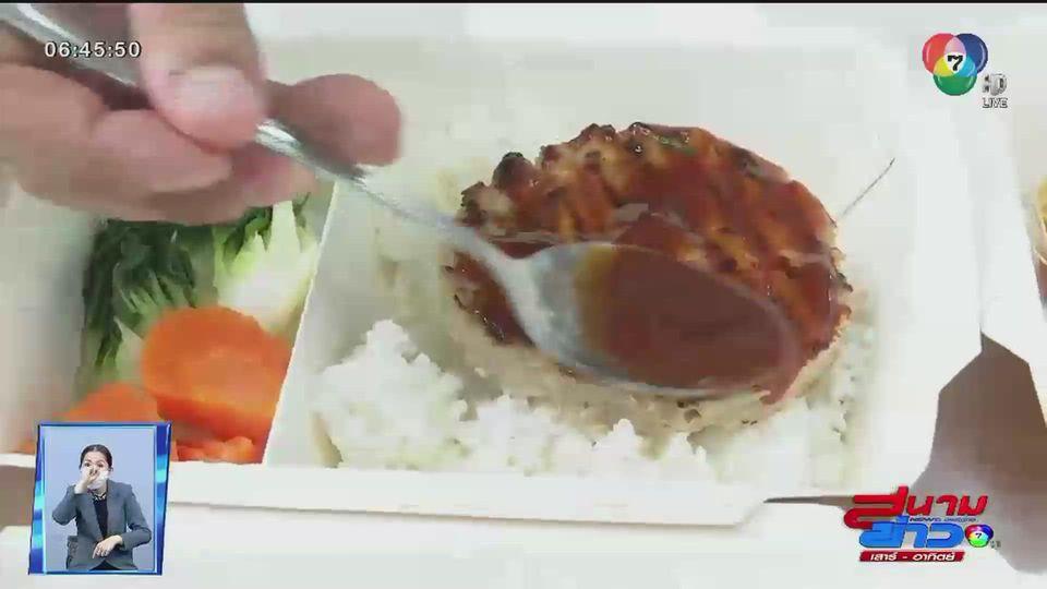 สนามข่าวชวนกิน : Tanwa's Kitchen