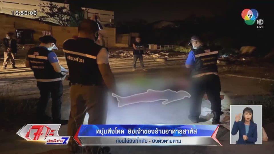 หนุ่มหึงโหดยิงเจ้าของร้านอาหารสาหัส ก่อนไล่ยิงกิ๊กเสียชีวิต – ยิงตัวตายตาม