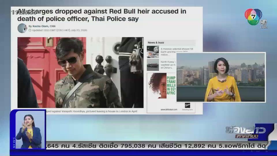 สื่อนอกตีข่าว อัยการสูงสุดไทยสั่งไม่ฟ้อง บอส วรยุทธ อยู่วิทยา