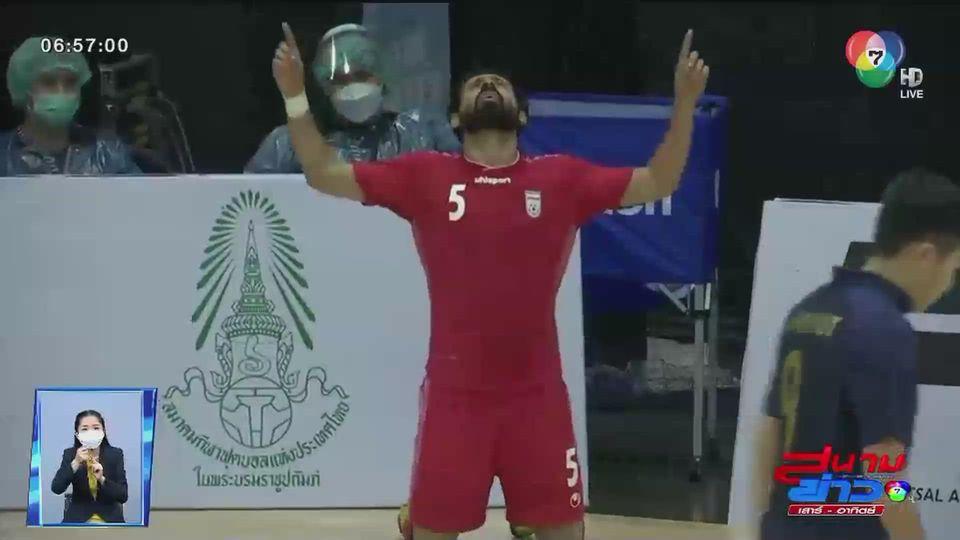 อิหร่าน ชนะ ไทย คว้าแชมป์ คอนทิเนนทอล ฟุตซอล แชมเปียนส์ชิพฯ