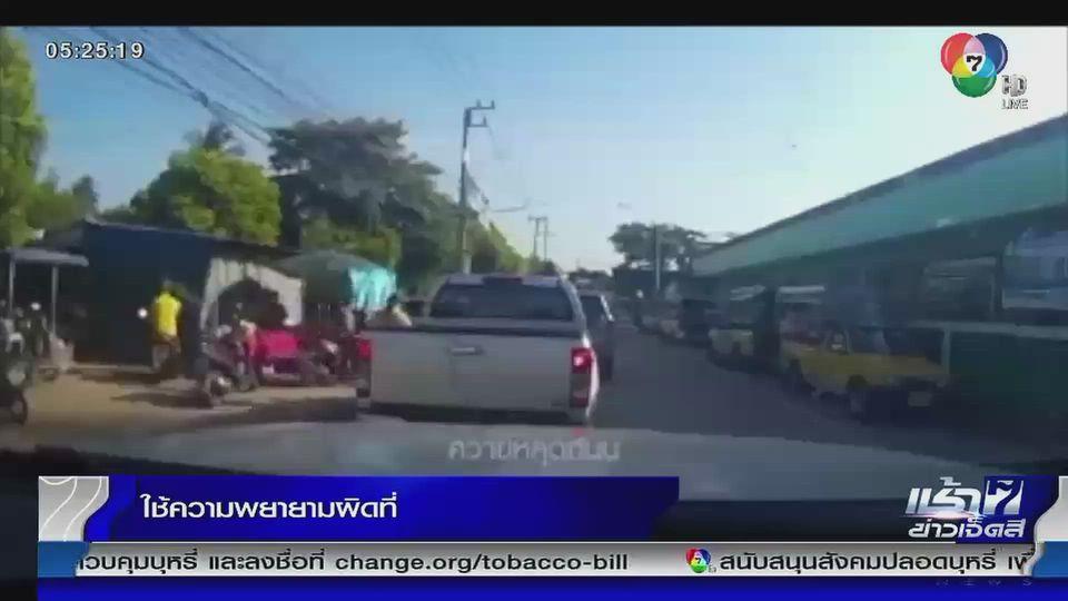 แชร์กัน เช้าข่าว 7 สี : ใช้ความพยายามผิดที่บนท้องถนน