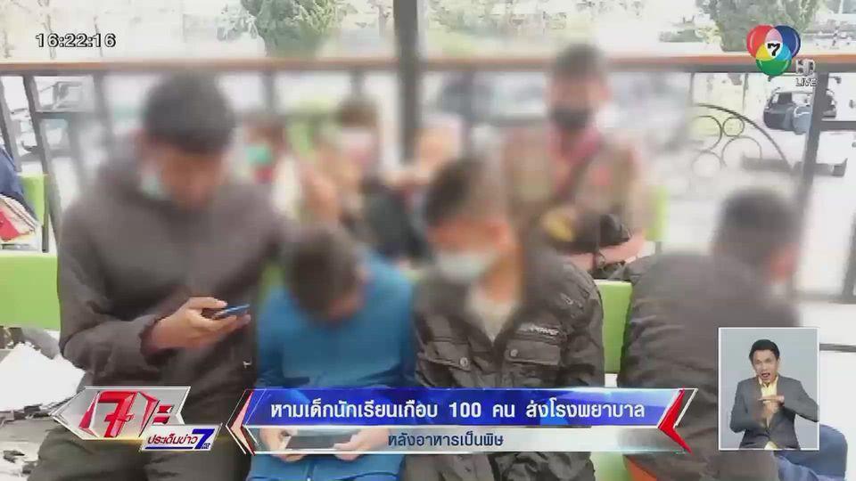 หามเด็กนักเรียนเกือบ 100 คน ส่งโรงพยาบาล หลังอาหารเป็นพิษ