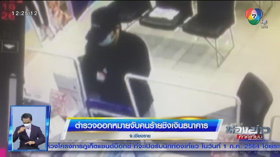 ตำรวจ จ.เชียงราย ออกหมายจับคนร้ายชิงเงินธนาคาร