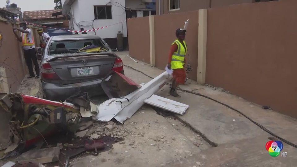 เฮลิคอปเตอร์ตก พุ่งชนบ้านในไนจีเรีย เสียชีวิต 2 คน