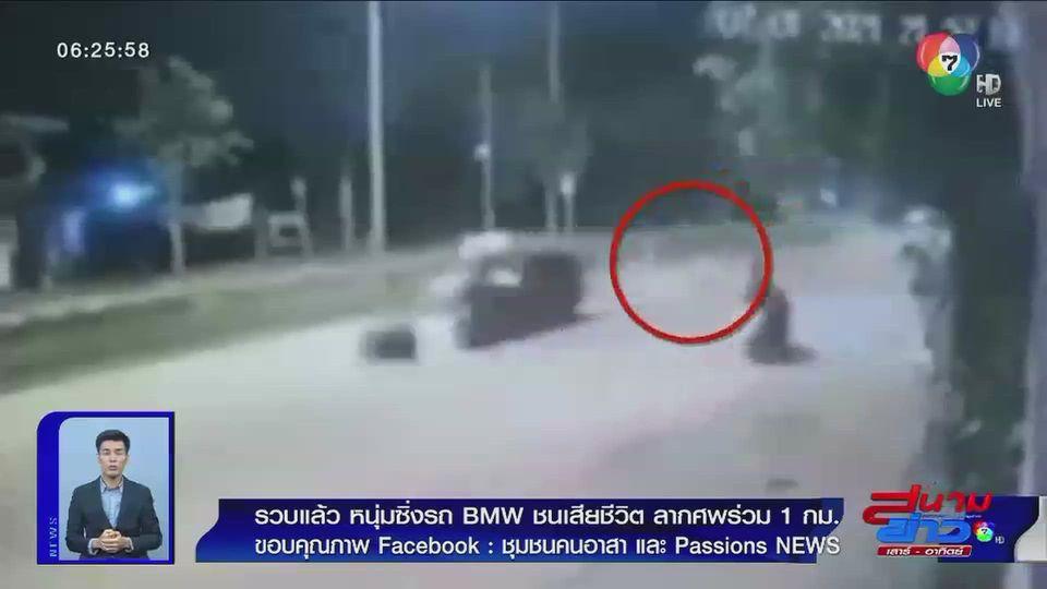ภาพเป็นข่าว : รวบแล้ว หนุ่มซิ่งรถ BMW ชนเสียชีวิตลากศพร่วม 1 กม.