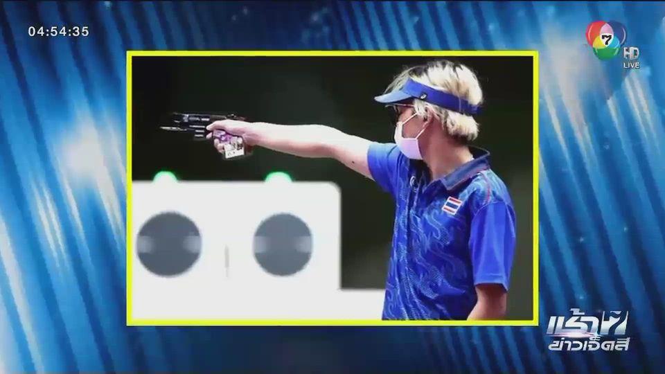 ผลงานนักกีฬาไทยในโอลิมปิก (2 ส.ค.) อิสรานุอุดม ได้ที่ 20 ปืนสั้นยิงเร็ว 25 เมตร