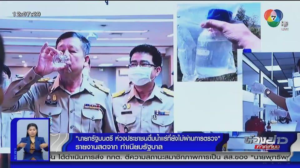 นายกรัฐมนตรี ห่วงประชาชนดื่มน้ำแร่ที่ยังไม่ผ่านการตรวจ