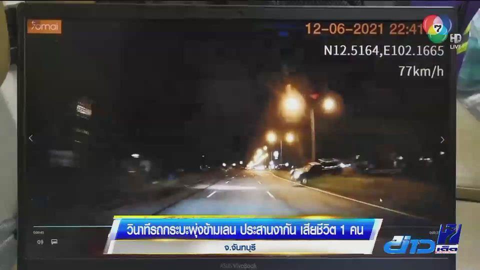 วินาทีรถกระบะพุ่งข้ามเลนประสานงากัน เสียชีวิต 1 คน จ.จันทบุรี