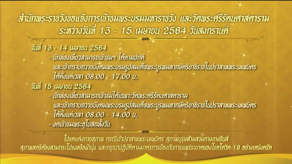 สำนักพระราชวังขอแจ้งการเข้าชมพระบรมมหาราชวัง และวัดพระศรีรัตนศาสดาราม ช่วงเทศกาลสงกรานต์