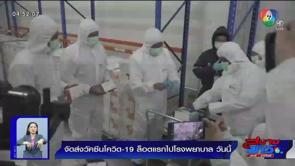 จัดส่งวัคซีนโควิด-19 ล็อตแรกไปโรงพยาบาล วันนี้ (27 ก.พ.)
