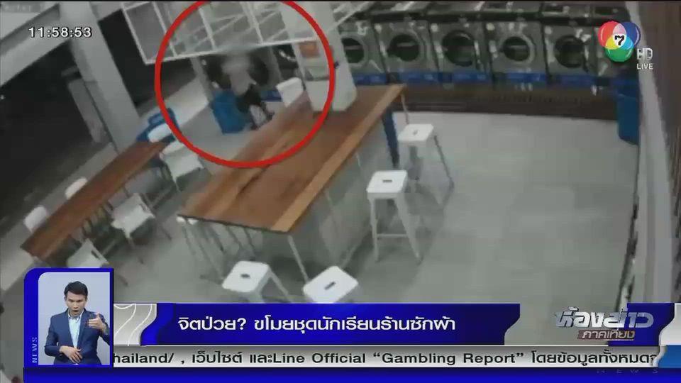 แชร์สนั่นโซเชียล : ชายโรคจิต ขโมยชุดนักเรียนร้านซักผ้า